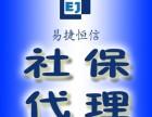 北京通州社保代理公司代缴个人社保五险一金代缴代交
