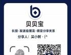 贝贝宝支付营销理财融资综合性移动便民金融服务云平台