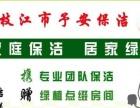 枝江市予安保洁有限公司