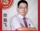 宋建飞教授娇美肤第一王牌专家