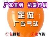 安丘青州定做幼儿园商城广告气球的厂家