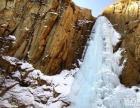 花场峪攀冰攀岩野外拓展穿越路线