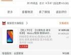 魅族MX5刚买的因家里给换新的手机所以出售