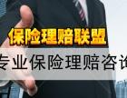 武汉有没有专业的重大疾病保险理赔团队