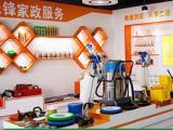 黄冈开家政保洁客源稳定,家事先锋无需经验、免拆洗