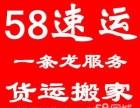 郑州58速运搬家 拉货 专业团队 价格透明