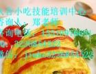 小吃培训肉夹馍灌汤包云吞生煎包虎咬猪烤猪蹄蛋包饭荷叶包饭火锅