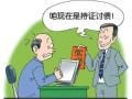 中山讨债公司 江门要债公司 东莞追债公司 广州收账公司