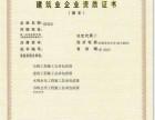深圳建筑资质办理,升级,转让,房建市政装修钢结构