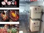 南京烤鱼箱多少钱一台,鱼酷专用水循环烤鱼箱厂家诚招代理商