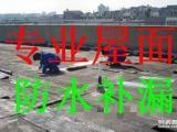 厚街防水补漏v厚街防水补漏工程