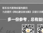 14年开发经验 佳木斯专业网站建设+优化+全网推广