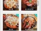 老厨人深海炖锅加盟深海炖锅加盟费用老厨人总部地