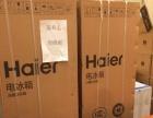 全新海尔三开门冰箱BCD-206STPH