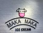 加盟冰淇淋就选大品牌,玛卡玛卡大品牌低门槛