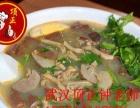 老鸭粉丝汤技术培训汤粉面培训加盟 特色小吃