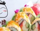 家一块寿司 家一块寿司诚邀加盟