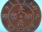 广州古钱币私下交易快速出手