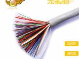 厂家直销 大对数电缆50对*2*0.4原铜 HSYA电缆 通信电