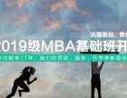 大连MBA/MPA/MPACC-全国名师公开课预告