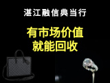 湛江市吴川市奢侈品回收品牌
