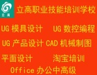 温州龙湾UG产品造型模具设计数控编程机床精品课程学习培训学校