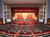 贵州省会议背景旗贵阳市定做党代会背景舞台幕布