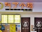 成都叫了个鸡外卖炸鸡连锁店 上海叫了个鸡加盟费用多少