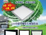 厂家直销LED平板灯面板灯集成吊顶厂价直销300*300高亮均光