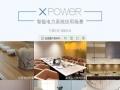 XPOWER智能电力系统加盟 家用电器