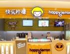 快乐柠檬加盟费要多少钱?