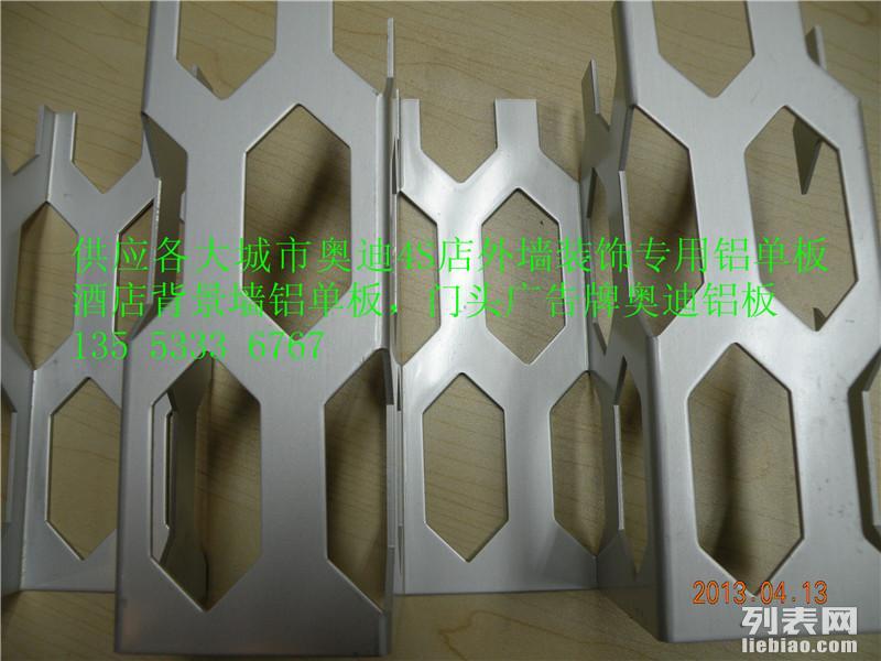 四川马自达外墙4S店冲孔铝单板是哪个厂家做的