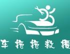 专业 汽车拖困 专业拖车 补胎换胎 快速充电 送油