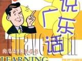 福永广东话粤语培训班新班开课
