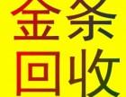 玉田县黄金回收价格 钻石回收电话