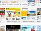 网站建设 百度推广 公众号开发