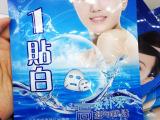 补水保湿 面膜贴批发 现货御春美一贴白高效补水凝白面贴膜