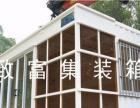 深圳致富集装箱公司,主营生产销售集装箱房,办公住人