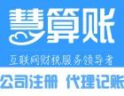 蚌埠慧算账公司注册 代理记账 纳税申报 工商代办