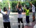 重庆渝北区哪里有好的中考体育培训东舟体育