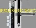 专业开锁 装锁 安装办公室门禁 指纹刷卡密码锁系列
