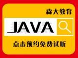 哈尔滨 JAVAE的应用领域 免费试听