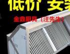 承接【湘潭食堂排烟设备工程安装】金鼎诚信经营