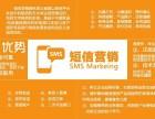 短信系统丨祝福短信丨会员通知丨宣传短信(支持平台搭建)