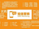 短信系统丨祝福短信丨会员通知丨宣传短信