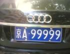 北京车牌到底能不能过户