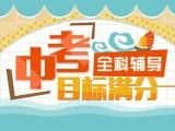南海初中语文暑假辅导 初一语文 初二语文辅导