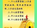 哪里可以办理上海信用贷款?