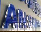 要做公司前台水晶字吗我是企业logo背景墙亚克力字制作商家
