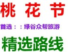单位出游 平谷桃花节 桃花节一日游 团队报价 桃花节开花时间